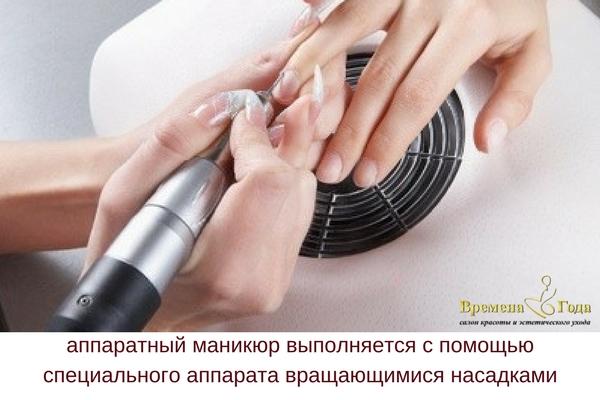 apparatniy_Manicure