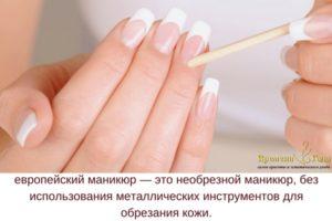 evropeyskiy_manicure
