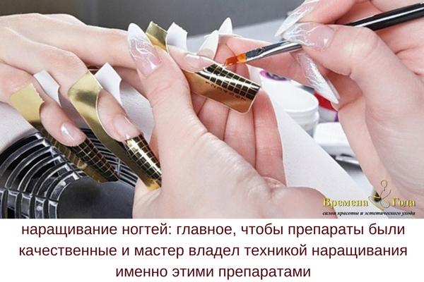 narashivanie_nogtey