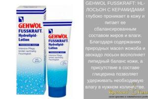 gehwol_losyon_s_keramidami