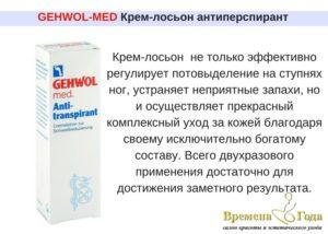 gehwol_med_antipresperant