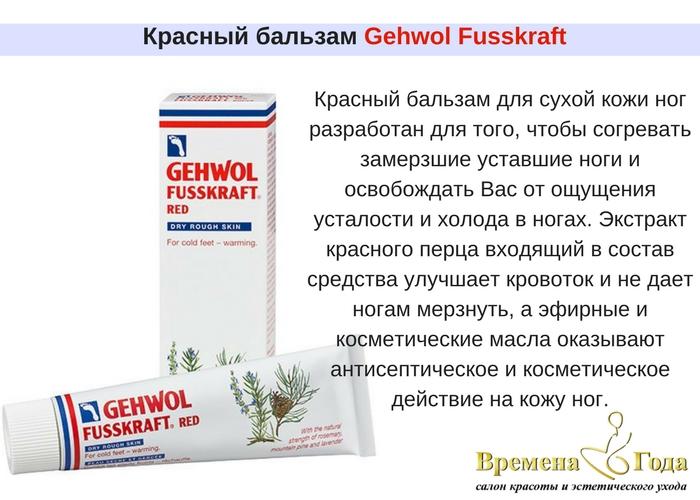 krasniybalsam_gehwol