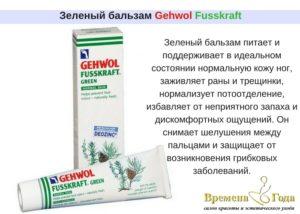 zeleniybalsam_gehwol