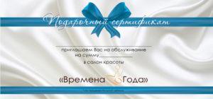 podarok_sertifikat_dlya_muzhcin