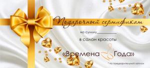 sertifikat_podarichniy_summa