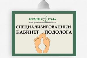 kabinet_podologa_v_donetske